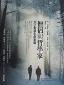 【書寶二手書T9/宗教_LCH】僧侶與哲學家-父子對談生命意義_賴聲川