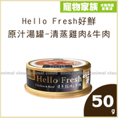 寵物家族-Hello Fresh好鮮原汁湯罐-清蒸雞肉&牛肉50g