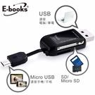 E-books T21 Micro USB+USB 雙介面OTG讀卡機