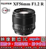 《映像數位》 FUJIFILM  富士XF56 mm F1.2 R 大光圈 鏡頭【平輸】【國旅卡特約店】***