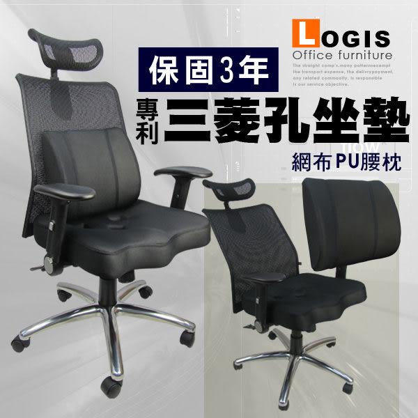 新品上市~*邏爵*華麗透氣電腦椅 辦公椅  工學椅 護腰  電腦桌 書桌 椅 沙發