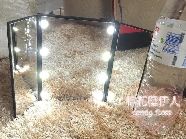 韓國LED便攜臺式可折疊隨身三面鏡子LVV2665【棉花糖伊人】