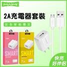 【妃凡】《MaimI 2A充電器套裝 MICRO/Type-C/8PIN MM-505》充電線 充電頭 傳輸線 230