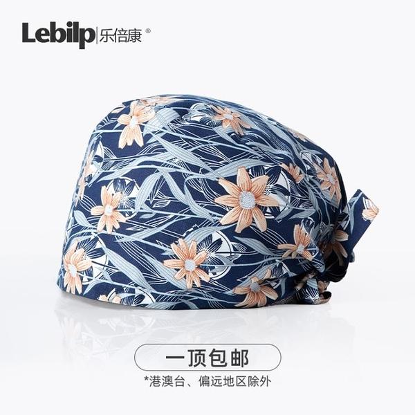 樂倍康印花手術帽手術室帽子男女純棉包頭帽美容醫生護士帽廚師帽 四季生活