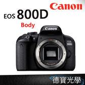 Canon  EOS 800D 單機身 總代理公司貨