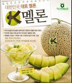 【果之蔬-全省免運】韓國特大哈密瓜6入禮盒X1盒(約8公斤/盒(日本品種))