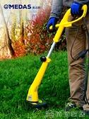 割草機美達斯電動割草機小型家用多功能草坪修剪機打草機剪草機除草機 【母親節特惠】