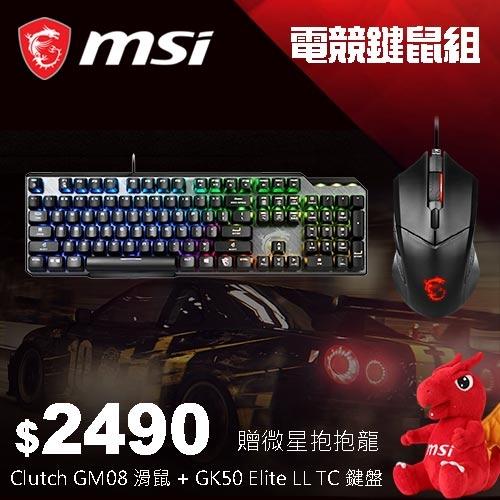 【鍵鼠套餐】MSI微星 GK50 Elite LL TC/Clutch GM08