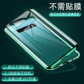 三星S10手機殼雙面玻璃s8全包防摔S9 透明磁吸翻蓋s9plus萬磁王男金屬邊框  魔法鞋櫃
