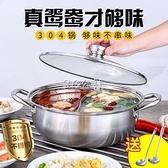 304家用鴛鴦鍋加厚不銹鋼火鍋鍋電磁爐多功能清湯火鍋盆商用