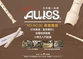 【樂器館】日本製 AULOS 903E Soprano 英式高音直笛 贈KHS魔法木笛小八將 高音直笛教本*乙本