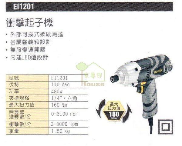 [家事達] 台灣 Durofix 德克斯450W 衝擊起子機,衝擊電鑽,EI-1201 特價 含工具箱