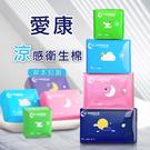 愛康超透氣衛生棉 涼爽衛生棉 日用衛生棉 衛生棉 超透氣衛生棉【B776】【熊大碗】