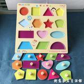 木質幼兒童蒙氏早教益智拼圖形狀配對嵌板認知手抓1-3歲寶寶玩具 創意家居生活館