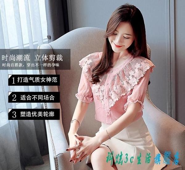 夏季2020新款韓版時尚鉤花蕾絲拼接V領雪紡衫女短袖上衣寬鬆打底T恤 OO5613『科炫3C』