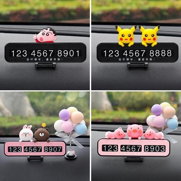停車牌 停靠電話牌創意可愛個性車載停車號碼牌車用挪車移車卡 萬寶屋