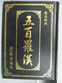 【書寶二手書T7/一般小說_ISG】五百羅漢