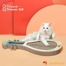 琵琶貓抓板吾瓦楞紙耐抓貓咪發聲玩具磨爪【小獅子】