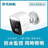 D-LINK DCS-8630LH Full HD 戶外自動照明網路攝影機