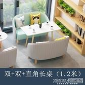 沙發卡座組奶茶店桌椅組合簡約甜品店咖啡廳洽談接待桌椅CY『新佰數位屋』
