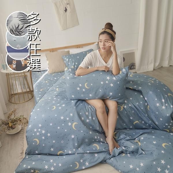 ※好評加碼↘【多款任選】舒柔超細纖維5x6.2尺雙人舖棉兩用被套+床包四件組(限單件超取)鋪棉