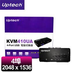 Uptech 登昌恆 KVM410UA 4埠桌上型KVM多電腦切換器