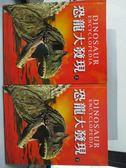 【書寶二手書T7/少年童書_YEQ】恐龍大發現_上下合售_附殼_戴維.伯爾尼,約翰.錫比克