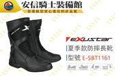 [中壢安信]EXUSTAR E-SBT1161W ESBT1161 新款 防水 長筒靴 賽車靴 車靴 防摔靴 賽車靴