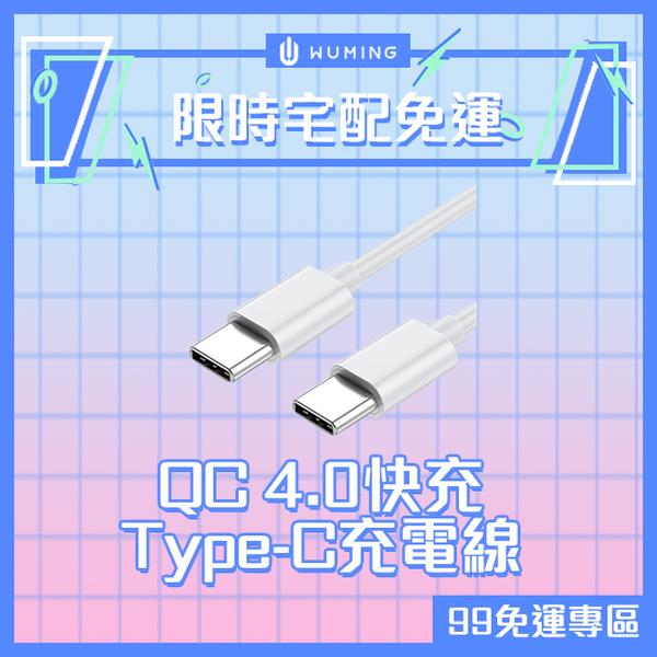 『無名』 QC4.0 快充 Type-C 充電線 USB-C 平板 筆電 手機 安卓 蘋果 iPhone Q10123