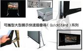 【名展音響】億立 Elite Screens 投影機專用布幕 可攜型大型展示快速摺疊幕( QuickStand )系列Q300V