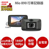 已到貨 Mio 890【送U3 32G+防疫棒+漁夫帽】Sony Starvis 2K 動態區間測速 每秒存檔 GPS 行車記錄器 紀錄器
