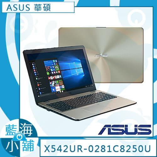 ASUS 華碩 X542UR-0281C8250U 15吋筆記型電腦 霧面金 (八代Core i5/930MX 2G獨顯/4GD4/1TB)