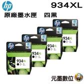 【四黑組合 ↘3949元】HP NO.934XL 934XL 黑色 原廠墨水匣 盒裝 適用6830 6835 6230