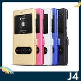 三星 Galaxy J4 蠶絲紋保護套 雙視窗側翻皮套 免翻蓋接聽 高散熱 支架 磁扣 手機套 手機殼