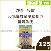 寵物家族-ZEAL 岦歐 天然紐西蘭寵物點心 福氣魚皮 125g