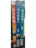 挖寶二手片-B04-動畫【功夫熊貓1+2+3/系列3部合售】-(直購價)