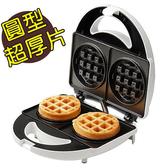 獅子心 圓型厚片鬆餅機 LWM-118 **可刷卡!免運費**