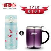【THERMOS膳魔師】水波金魚不鏽鋼真空保溫瓶0.35L(湖綠色)+凱菲杯(迷幻紫)