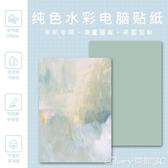 電腦貼紙純色水彩電腦貼紙華為14聯想13寸2020小米15.6筆記本貼膜Y7000