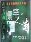 【書寶二手書T8/宗教_KQB】標竿人生_華理克