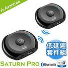 『海思』Avantree Saturn Pro APTX-LL超低延遲無線藍芽音源發射接收套件組 電視/音響/擴大機變成無線