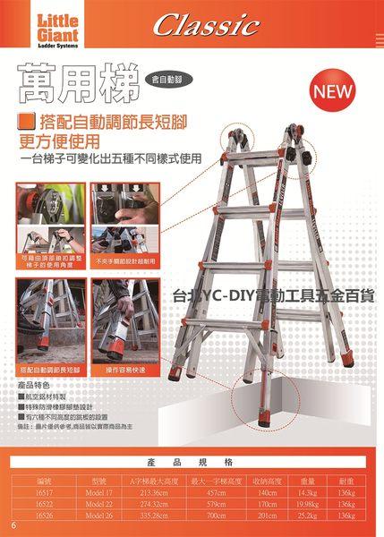 【台北益昌】美國 小巨人 Little Giant M-22 M22 (含自動腳) 萬用梯 工作梯 鋁梯A字梯 拉梯