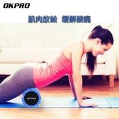 實心泡沫軸肌肉放鬆棒按摩滾筒狼牙棒瑜伽柱浮點健身輪棒運動器材   可然精品