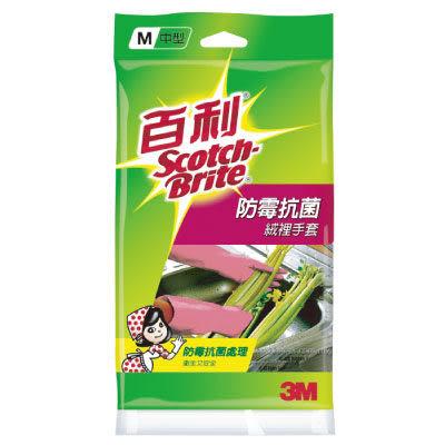 [奇奇文具] 【3M 百利清潔系列 手套】防霉抗菌絨裡手套 (M)