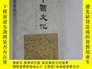二手書博民逛書店中國文化罕見1990年第3期Y19945