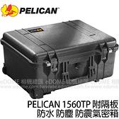 美國 PELICAN 派力肯 (塘鵝) 1560TP 防水氣密箱 (24期0利率 免運 公司貨) 附TrekPack 隔層 防震 防塵