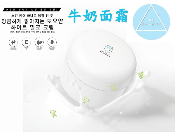 3CE 牛奶面霜 煥膚 修護 玻尿酸 導入 精華 深層 賦活 保濕 水潤 修復 補水 精華 亮白 滋潤 拉提