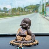 可愛飾品小沙彌小和尚汽車擺件 陶瓷車載車上內飾裝飾用品保平安