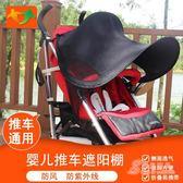 嬰兒推車遮陽棚防紫外線布遮光蓬寶寶防風雨傘防曬罩通用 中秋鉅惠