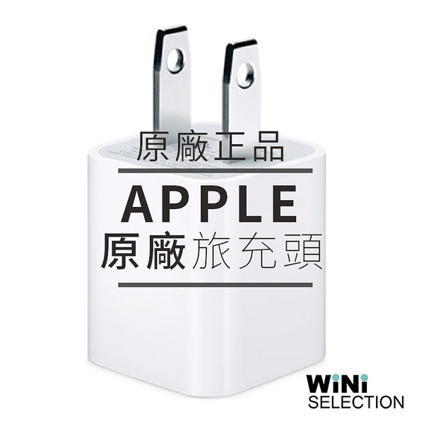 APPLE 新版原廠充電頭 A1385 5W/1A BSMI認證 iPhone X/XS/XR/XS MAX iPhone 8/iPhone 7/iPhone 6S 原廠旅充 [ WiNi ]